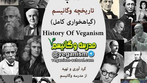 تاریخچه گیاهخواری