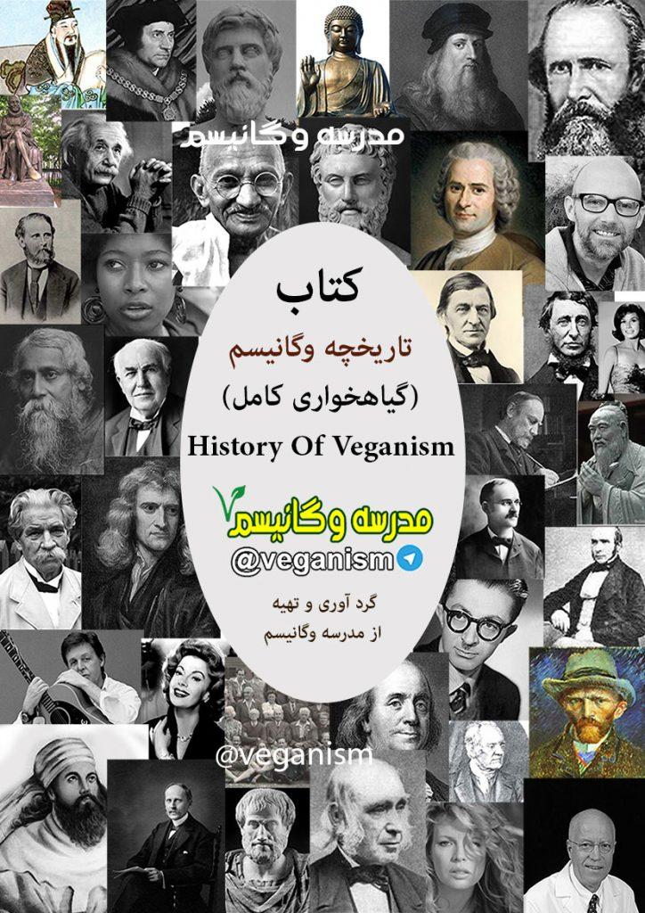 تاریخ گیاهخواری