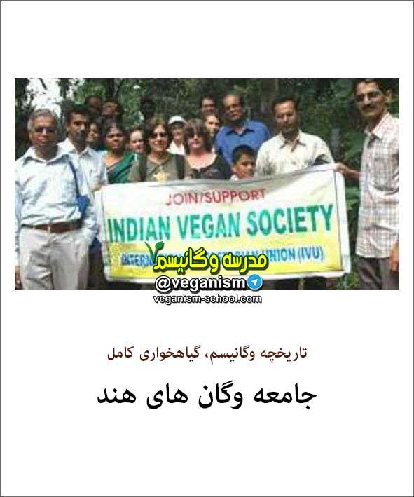 گیاهخواران هند