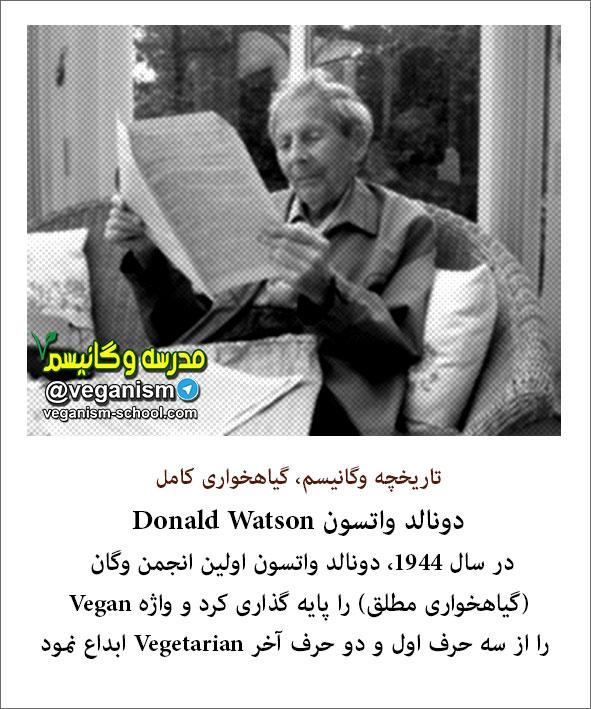 بنیانگذار وگانیسم دونالد واتسون