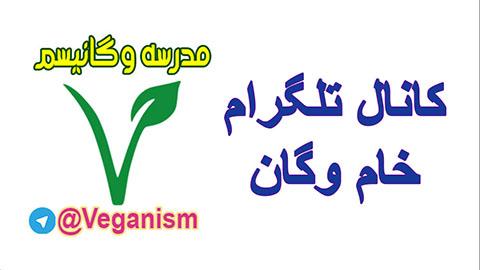 کانال خام گیاهخواری