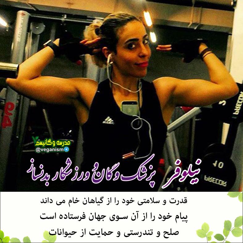 ورزشکاران گیاهخوار خام وگان ایرانی بدنساز