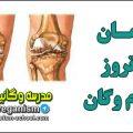 درمان آرتروز با گیاهخواری
