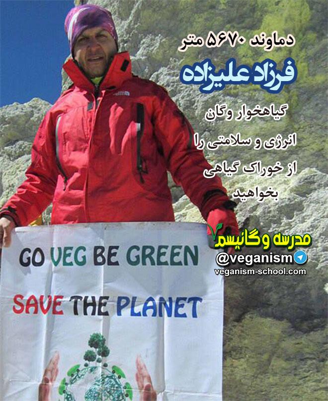 ورزشکاران گیاهخوار وگان کوهنورد