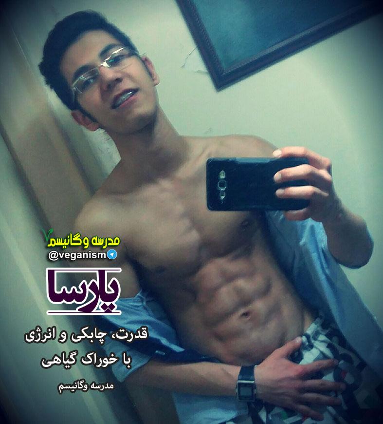 ورزشکاران وگان ایرانی