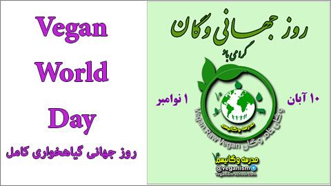 روز جهانی وگان Vegan World Day