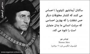 توماس مور