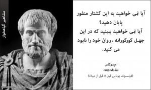 امپدوکلس
