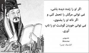 منسیوس